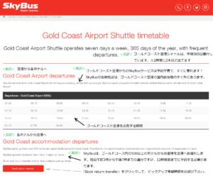 Sky Bus Airport Express