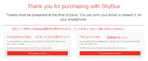 Skybus予約完了(スマホ用、印刷用の2種類の搭乗券が出せる)