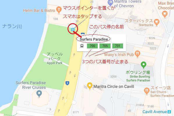 google mapで近くのバス停を探し、マウスポインターを当てるかスマホならタップすると停車するバス番号が分かる