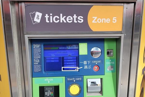 Go Card 購入やチャージのための機械。まずAutores languesを選ぶ