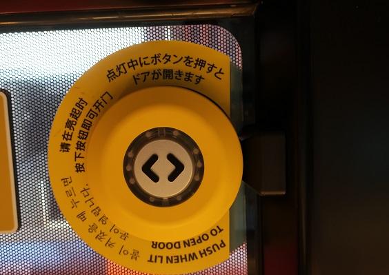 トラムを降りる時はこの黄色いボタンを押す。