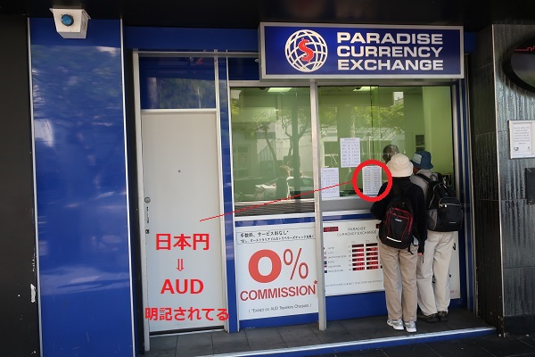 Paradise Currency Exchangeの写真
